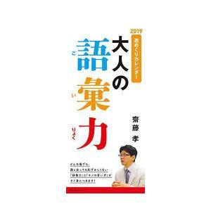 トライエックス 大人の語彙力 2019年 祝日訂正シール付き カレンダー CL-578 壁掛け 29...