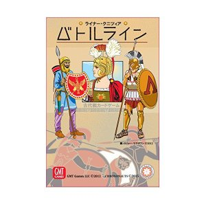 バトルライン (Battle Line) 日本語版2016 カードゲーム クロノノーツゲーム