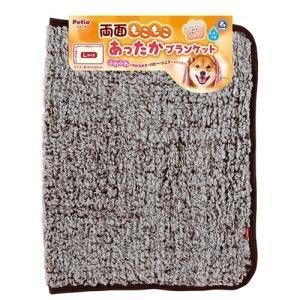 訳あり 在庫処分 ペティオ 両面もこもこ あったかブランケットセット ブラウン L 犬猫 毛布 ブランケット kokoro-kokoro