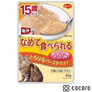 訳あり 在庫処分 ミオ レトルト 15歳以上 とろけるペースト ささみ(50g) 猫 キャットフード えさ ◆賞味期限 2020年11月|kokoro-kokoro