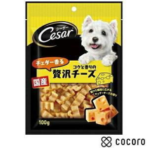 シーザースナック チェダー香る贅沢チーズ 100g 犬 ジャーキー ◆賞味期限 2021年9月