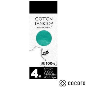 訳あり 在庫処分 ベリー コットンタンクトップ 4号 グリーン(1枚入) 犬 服|kokoro-kokoro