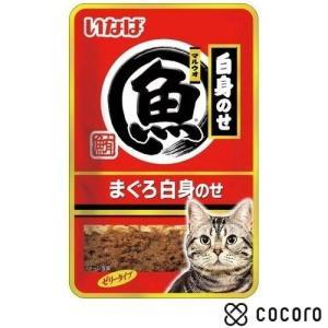 訳あり 在庫処分 マルウオ 白身のせパウチ まぐろ 白身のせ(40g) 猫 キャットフード えさ 餌 ウェット ◆賞味期限 2020年10月|kokoro-kokoro