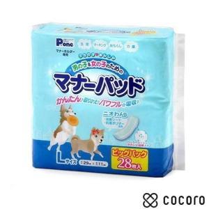 訳あり 在庫処分 第一緩衝 男の子&女の子のためのマナーパッドL ビッグパック 28枚 犬 おむつ|kokoro-kokoro