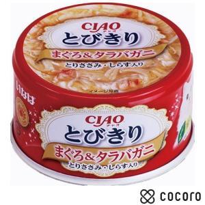 訳あり 在庫処分 チャオ とびきり まぐろ&タラバガニ とりささみ・しらす入り 80g 猫 缶詰 キャットフード ◆賞味期限 2021年5月 kokoro-kokoro