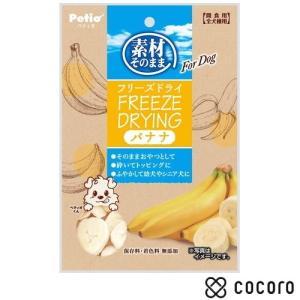 訳あり 在庫処分 素材そのまま フリーズドライ For Dog バナナ 35g 犬 おやつ 賞味期限切れ間近 ◆賞味期限 2020年3月|kokoro-kokoro