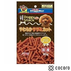 訳あり 在庫処分 ドギースナックバリュー やわらかササミカット 80g 犬 おやつ ◆賞味期限 2020年4月|kokoro-kokoro