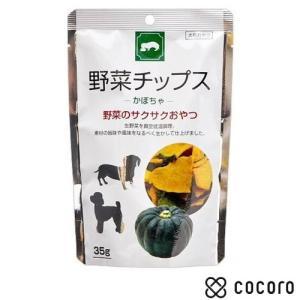 訳あり 在庫処分 野菜チップス かぼちゃ(35g) 犬 おやつ 賞味期限切れ間近 ◆賞味期限 2020年6月|kokoro-kokoro