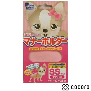 訳あり 在庫処分 P.one 女の子のためのマナーホルダー SS ウェアサニタリーパンツ 犬 トイレ おむつ|kokoro-kokoro