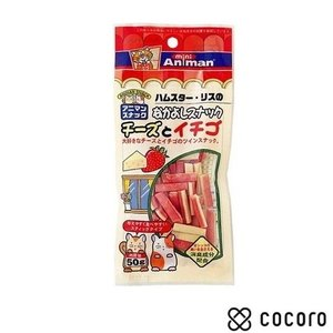 訳あり 在庫処分 ミニアニマン なかよしスナック チーズとイチゴ(50g) うさぎ エサ 小動物 賞味期限切れ間近 ◆賞味期限 2020年4月|kokoro-kokoro