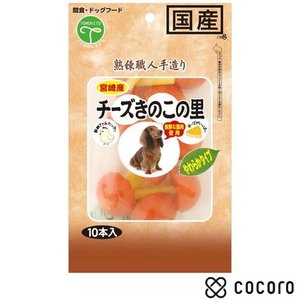 訳あり 在庫処分 熟練職人手造り チーズきのこの里10本 犬 おやつ ジャーキー ◆賞味期限 2020年10月|kokoro-kokoro