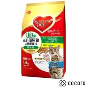 訳あり  ビューティープロ 猫下部尿路の健康維持 低脂肪 1歳から 1.4kg(280g×5袋)  ...