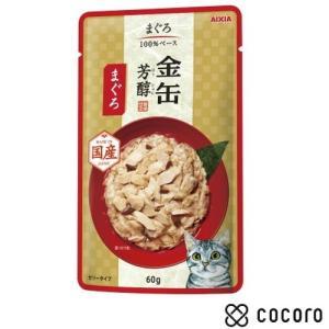 訳あり 在庫処分 金缶 芳醇 まぐろ(60g) 猫 レトルト パウチ キャットフード 賞味期限切れ間近 ◆賞味期限 2020年3月 kokoro-kokoro