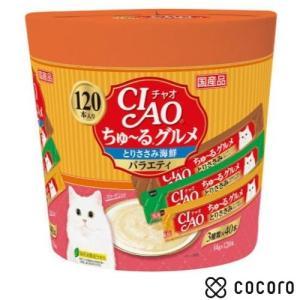 訳あり 在庫処分 チャオ ちゅーるグルメ ささみ 海鮮バラエティ 3種類の味入り(14g*120本入) 猫 フード ◆賞味期限 2020年11月|kokoro-kokoro
