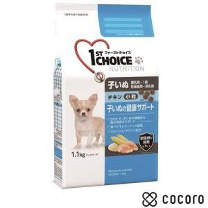 訳あり 在庫処分 ファーストチョイス 子いぬ 小粒 チキン(1.1kg) 犬 ドッグフード ドライ 賞味期限切れ間近 ◆賞味期限 2020年3月|kokoro-kokoro