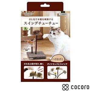 訳あり 在庫処分 ペティオ 猫用おもちゃ ネココ necoco スイングチューチュー ハリネズミ|kokoro-kokoro