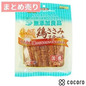 訳あり 在庫処分 ★4個まとめ売★ 無添加良品 香ばし鶏ささみステーキ 120g 犬 おやつ ◆賞味期限 2020年8月|kokoro-kokoro
