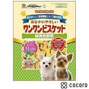 訳あり 在庫処分 おなかにやさしいワンワンビスケットMini 緑黄色野菜 160g 犬 おやつ ◆賞味期限 2020年7月|kokoro-kokoro