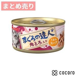 訳あり 在庫処分 ★お得な48個まとめ売り★ まぐろの達人 角とろ入り うまみスープ(80g) 猫 ウェット 缶詰 ◆賞味期限 2020年8月 kokoro-kokoro