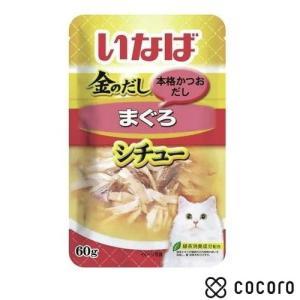 訳あり 在庫処分 金のだしシチュー まぐろ(60g) 猫 キャットフード レトルト ◆賞味期限 2021年5月 kokoro-kokoro