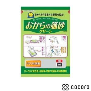 訳あり 在庫処分 おからの猫砂 グリーン(6L) 猫 トイレ 消臭 防臭|kokoro-kokoro