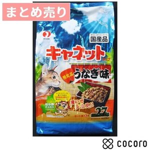 訳あり 在庫処分 ★10個まとめ売★ キャネットチップ うなぎ味(2.7kg) 猫 キャットフード ドライ ◆賞味期限 2020年12月 kokoro-kokoro