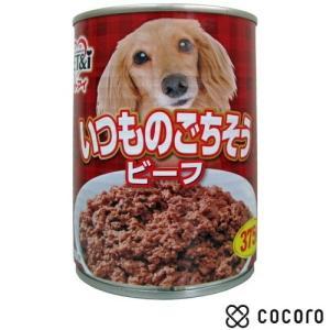 訳あり 在庫処分 ★お得な12個まとめ売り★ いつものごちそう ビーフ 375g 犬 ドッグフード 缶詰 ◆賞味期限 2022年8月 kokoro-kokoro