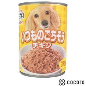 訳あり 在庫処分 ★お得な12個まとめ売り★ いつものごちそう チキン 375g 犬 缶詰 ドッグフード ◆賞味期限 2022年8月 kokoro-kokoro