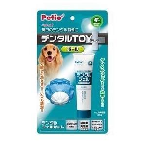 訳あり 在庫処分 【訳あり 期間限定 在庫処分特価】Petio ペティオ デンタルTOY PLUS ボール 犬 おもちゃ|kokoro-kokoro