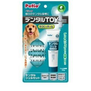 訳あり 在庫処分 【訳あり 期間限定 在庫処分特価】Petio ペティオ デンタルTOY PLUS ラグビーボール 犬 おもちゃ|kokoro-kokoro