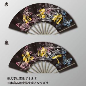 9寸 カラフル流水蝶々小桜 金箔文字 成人式扇子