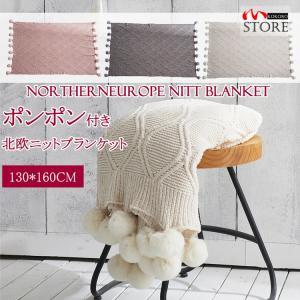 ニットブランケット 毛布 ブランケット ポンポンつき ひざ掛け お昼寝 エアコン対策 ベッドカバー 北欧 約130*160cm|kokoro1090