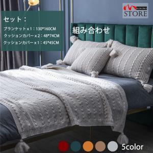 4枚セット ブランケット+長クッションカバー+正クッションカバー ニット ケーブル編み インテリア 寝具 お昼寝 冷え対策|kokoro1090