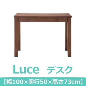 VS あずま工芸|Luce(ルーチェ)|デスク|幅100cm|引出し付|ウォールナット|EDM-3651