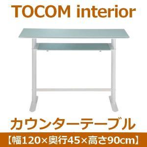 VS あずま工芸|TOCOM|interior(トコムインテリア)|カウンターテーブル|幅120cm|強化ガラス天板|ホワイト|GCT-2511|kokoroes