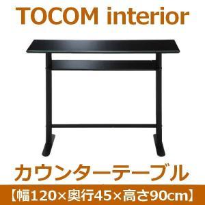 VS あずま工芸|TOCOM|interior(トコムインテリア)|カウンターテーブル|幅120cm|強化ガラス天板|ブラック|GCT-2519|kokoroes