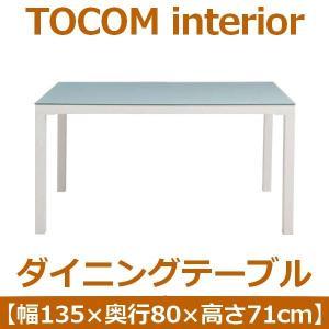 VS あずま工芸|TOCOM|interior(トコムインテリア)|ダイニングテーブル|強化ガラス天板|135×80cm〔2梱包〕|ホワイト|GDT-7631〔代引不可〕|kokoroes