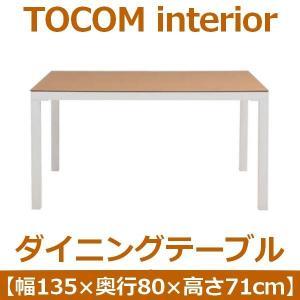 VS あずま工芸|TOCOM|interior(トコムインテリア)|ダイニングテーブル|強化ガラス天板|135×80cm〔2梱包〕|ナチュラル|GDT-7636〔代引不可〕|kokoroes