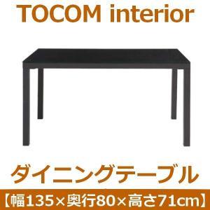 VS あずま工芸|TOCOM|interior(トコムインテリア)|ダイニングテーブル|強化ガラス天板|135×80cm〔2梱包〕|ブラック|GDT-7639〔代引不可〕|kokoroes