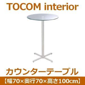 VS あずま工芸|TOCOM|interior(トコムインテリア)|カウンターテーブル|直径70cm|強化ガラス天板|スチール|LDT-7410|kokoroes