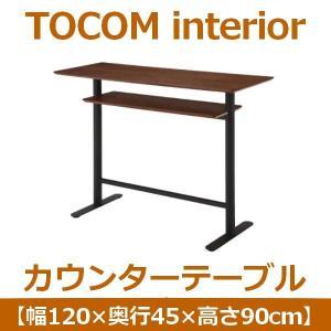 VS あずま工芸|TOCOM|interior(トコムインテリア)|カウンターテーブル|幅120cm|ダークブラウン|TCT-1220|kokoroes