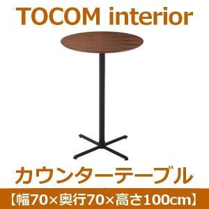 VS あずま工芸|TOCOM|interior(トコムインテリア)|カウンターテーブル|直径70cm|ダークブラウン|TCT-1230|kokoroes