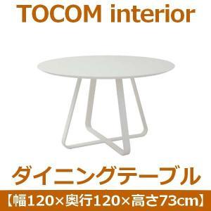 VS あずま工芸|TOCOM|interior(トコムインテリア)|ダイニングテーブル|120×120cm〔2梱包〕|ハイグロスホワイト|TDT-1891〔代引不可〕|kokoroes