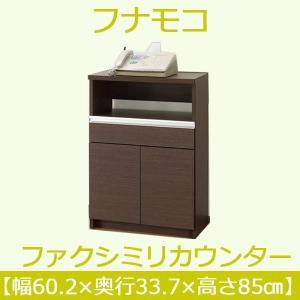 VS フナモコ ファクシミリカウンター 〔幅60.2×高さ85cm〕 レベッカオーク FXR-600 日本製