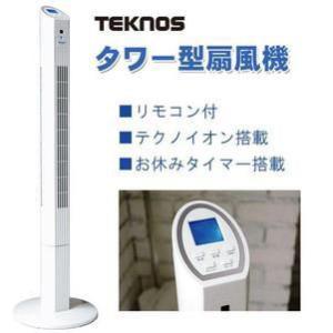 扇風機  テクノイオン搭載スリムタワー扇風機 消臭除菌効果! フルリモコン付き|kokoroes