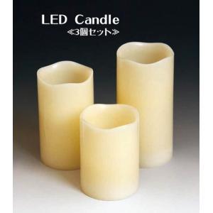 LEDキャンドル ※3個セット 86939|kokoroes