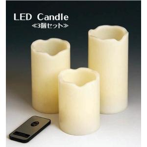 LEDキャンドル ※3個セット 86941|kokoroes