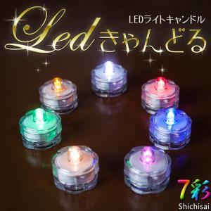LEDキャンドル - 防水 - ロウソク cdl03 ライトキャンドル(蝋燭)LEDで光るロウソク / ローソク / 7彩|kokoroes