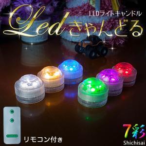リモコンセット) Candle キャンドル リモートコントローラー / リモコン / ロウソク / ライトキャンドル|kokoroes