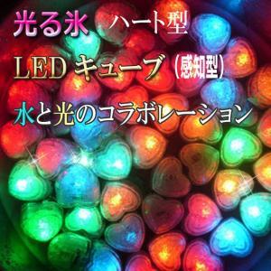光るハート【防水】LED キューブ センサー式|kokoroes